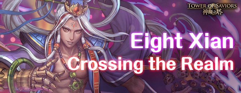 "New Series ""The Eight Xian"" is Coming Soon! Prepare to Meet ""Scheming Usurper – Dong Zhuo"" in Joint Operation! Power Release of ""Primal Greek Gods""!"