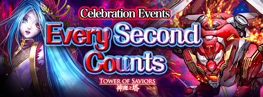 Celebration Event【Every Second Counts】