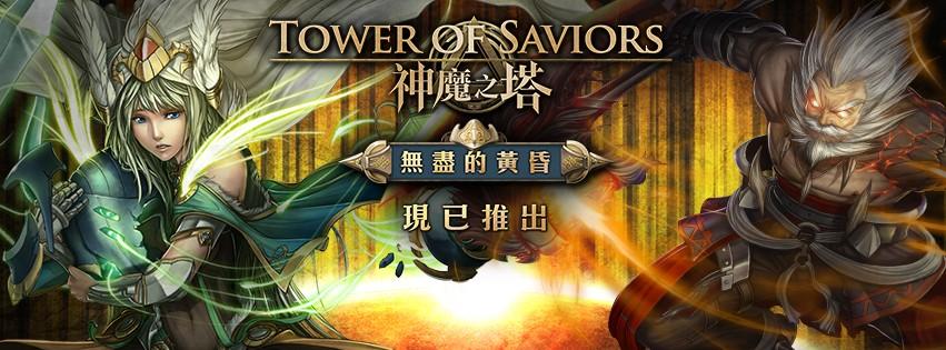 《神魔之塔》4.6 版本「無盡的黃昏」更新內容