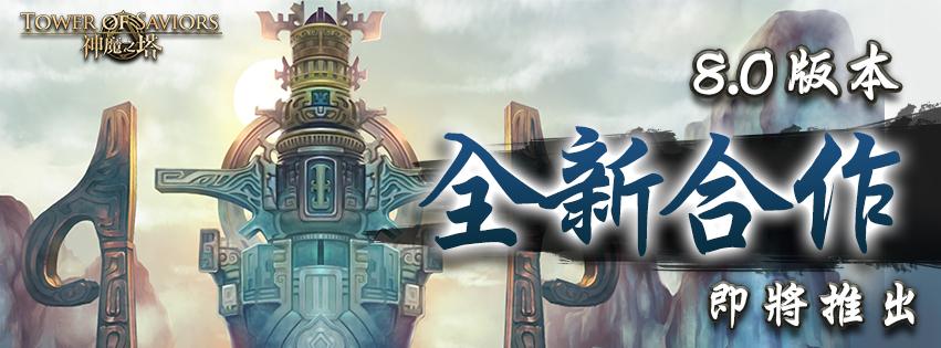 《神魔之塔》x《軒轅劍》合作曝光!8.0 版本「軒轅的際會」搶先預告!