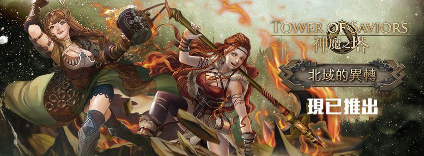 【更新內容】神魔之塔 10.0 版本「北域的異轉」更新內容