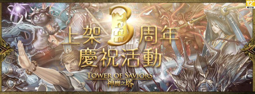 神魔之塔上架三周年及 11.0 版本『劃破異空的神玉』慶祝活動詳情