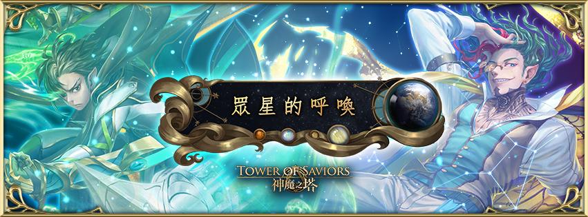 【更新內容】神魔之塔 14.0 版本「眾星的呼喚」更新內容