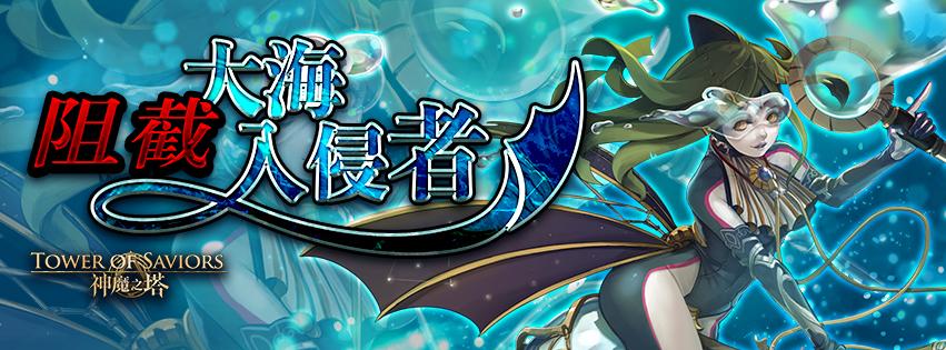 《神魔之塔》「潛藏深海的星耀」激戰全新修羅場! 「無知的天真 ‧ 海豚座絲諾」展開浪瀾壯闊的冒險!