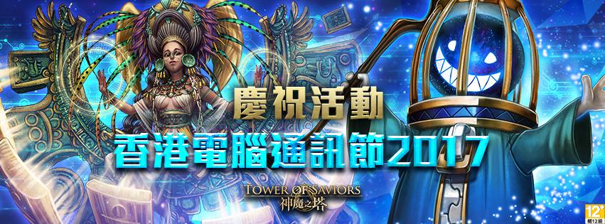「香港電腦通訊節2017」慶祝活動詳情