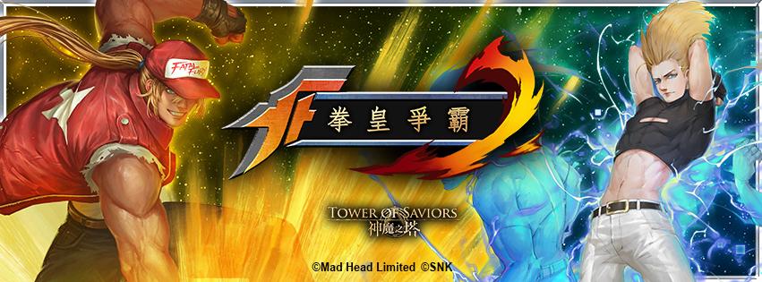 【更新內容】神魔之塔 14.1 版本「拳皇爭霸」更新內容