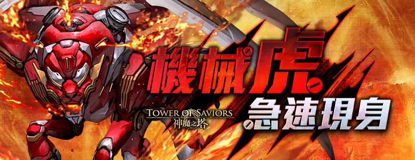 《神魔之塔》機械劍齒虎急速現身! 築起 5 星難度戰慄級試煉關卡! 「絲堤」降臨黑鐵時代額外挑戰關卡!