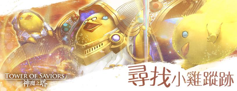 《神魔之塔》「黃色小雞」公會任務不日開始! 命運女神「龍刻武裝」登場!