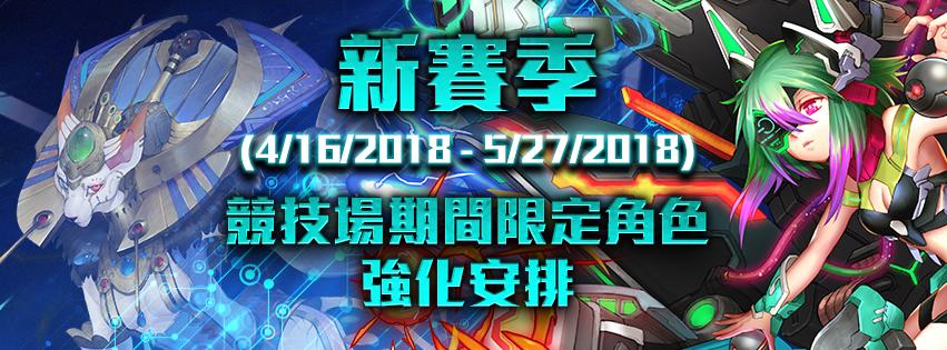 新賽季 (4/16/2018 – 5/27/2018) 競技場期間限定角色強化安排