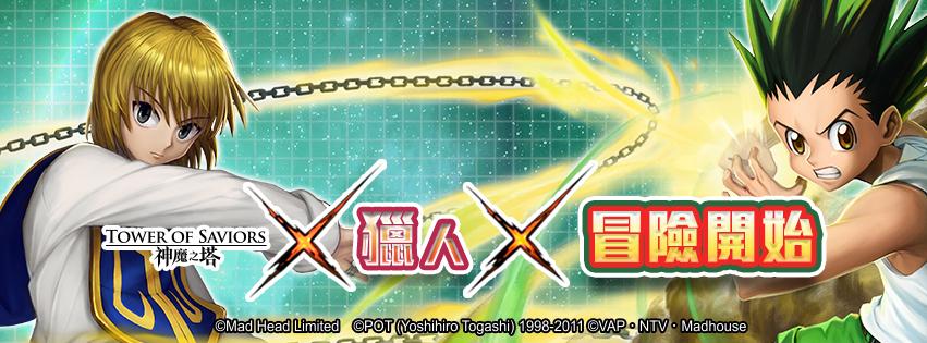 《神魔之塔》15.3 版本「神魔之塔×獵人×冒險開始」更新內容